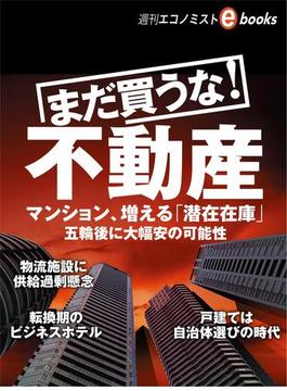 まだ買うな!不動産(週刊エコノミストebooks)