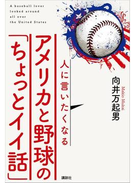 人に言いたくなるアメリカと野球の「ちょっとイイ話」(学芸図書(講談社))