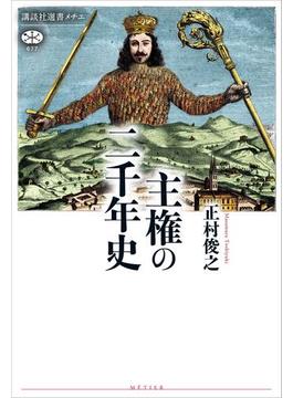 主権の二千年史(講談社選書メチエ)