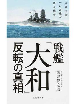 戦艦「大和」反転の真相(宝島社新書)