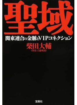 聖域 関東連合の金脈とVIPコネクション(宝島SUGOI文庫)