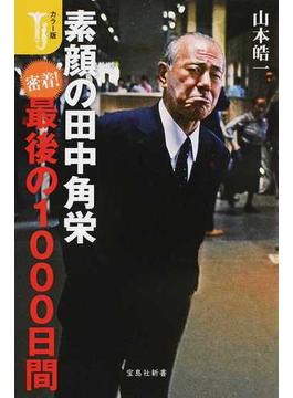 素顔の田中角栄 密着!最後の1000日間 カラー版(宝島社新書)