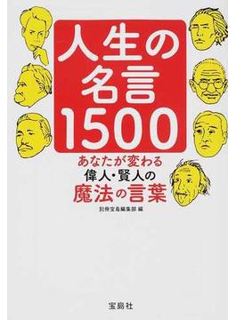 人生の名言1500 あなたが変わる偉人・賢人の魔法の言葉(宝島SUGOI文庫)