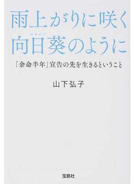 雨上がりに咲く向日葵のように 「余命半年」宣告の先を生きるということ(宝島SUGOI文庫)