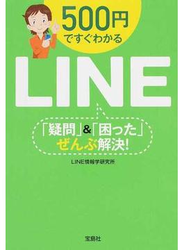 500円ですぐわかるLINE「疑問」&「困った」ぜんぶ解決!(宝島SUGOI文庫)