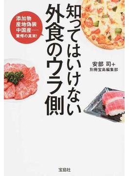 知ってはいけない外食のウラ側 添加物 産地偽装 中国産…驚愕の真実!(宝島SUGOI文庫)