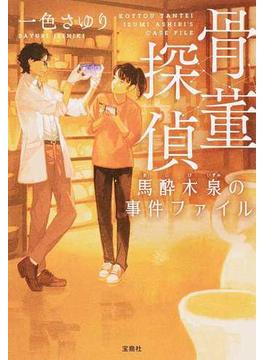 骨董探偵 馬酔木泉の事件ファイル(宝島社文庫)