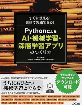 PythonによるAI・機械学習・深層学習アプリのつくり方 すぐに使える!業務で実践できる!