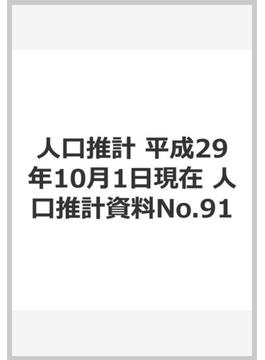 人口推計 平成29年10月1日現在 人口推計資料No.91