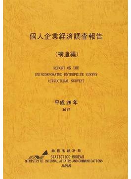 個人企業経済調査報告 平成29年構造編