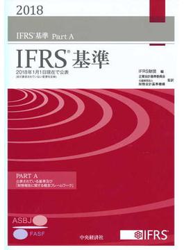 IFRS基準 2018PART A 2018年1月1日現在で公表