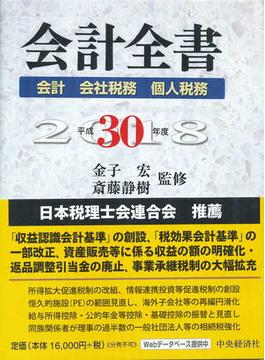 会計全書 平成30年度会計法規編
