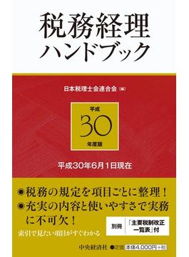 税務経理ハンドブック 平成30年度版