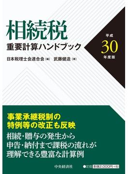 相続税重要計算ハンドブック 平成30年度版