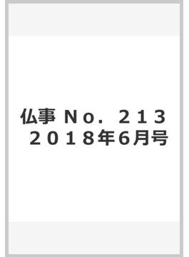 仏事 No.213 2018年6月号