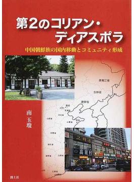 第2のコリアン・ディアスポラ 中国朝鮮族の国内移動とコミュニティ形成