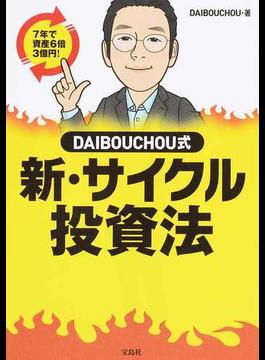 DAIBOUCHOU式新・サイクル投資法 7年で資産6倍3億円!