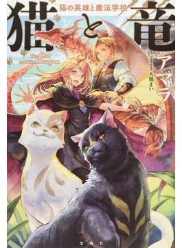 猫と竜 猫の英雄と魔法学校