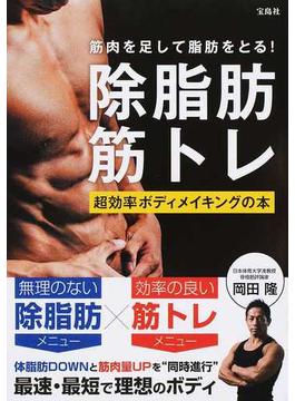 筋肉を足して脂肪をとる! 除脂肪筋トレ 超効率ボディメイキング