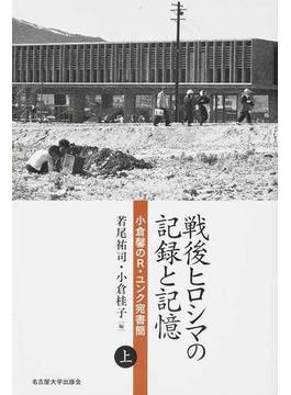 戦後ヒロシマの記録と記憶 小倉馨のR・ユンク宛書簡 上