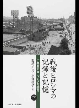 戦後ヒロシマの記録と記憶 小倉馨のR・ユンク宛書簡 下