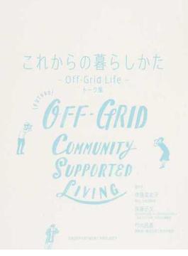 これからの暮らしかた−Off‐Grid Life−トーク集