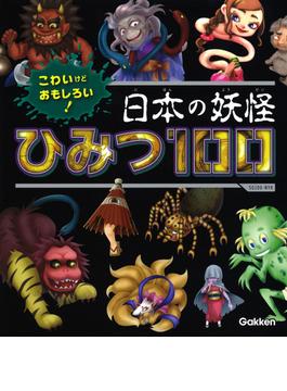 こわいけどおもしろい!日本の妖怪ひみつ100