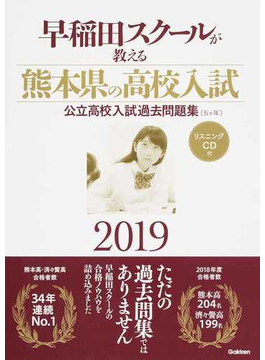 早稲田スクールが教える熊本県の高校入試 公立高校入試過去問題集(5ケ年) 2019