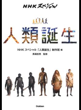 NHKスペシャル人類誕生