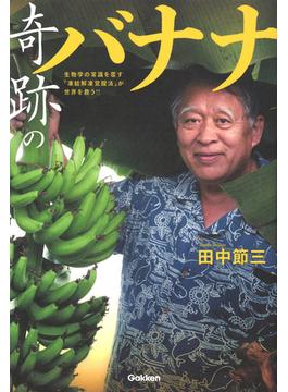 奇跡のバナナ 生物学の常識を覆す「凍結解凍覚醒法」が世界を救う!!(ムー・スーパーミステリー・ブックス)