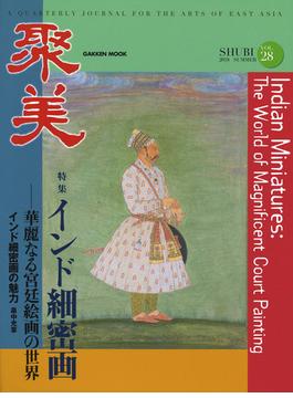 聚美 VOL.28(2018SUMMER) 特集インド細密画(学研MOOK)