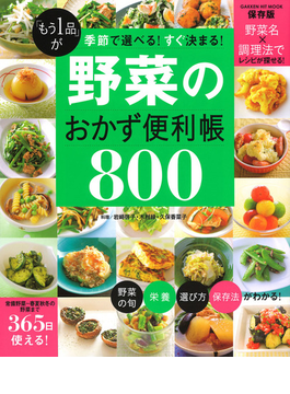 「もう1品」が季節で選べる!すぐ決まる!野菜のおかず便利帳800(GAKKEN HIT MOOK)