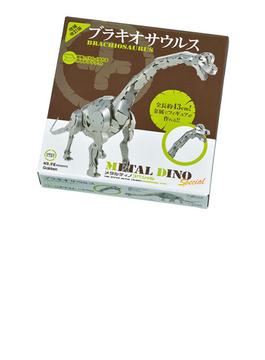ブラキオサウルス 増補改訂版