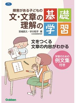 障害がある子どもの文・文章の理解の基礎学習 文をつくる 文章の内容がわかる(ヒューマンケアブックス)