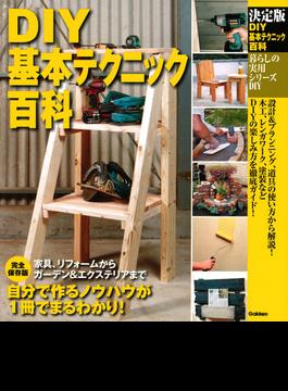 DIY基本テクニック百科 決定版(暮らしの実用シリーズ)