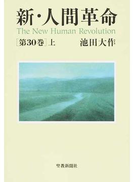 新・人間革命 第30巻上