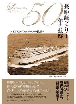 長距離フェリー50年の航跡 ーSHKライングループの挑戦ー
