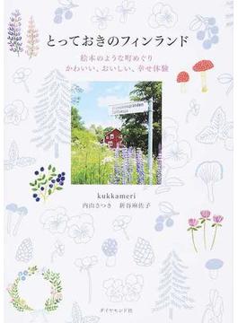 とっておきのフィンランド 絵本のような町めぐり かわいい おいしい 幸せ体験