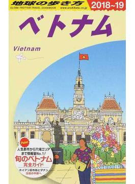 地球の歩き方 2018〜19 D21 ベトナム