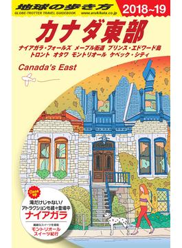 地球の歩き方 2018〜19 B18 カナダ東部