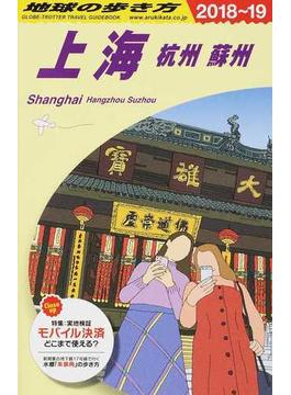 地球の歩き方 2018〜19 D02 上海