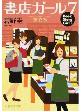 書店ガール 7(仮)(PHP文芸文庫)