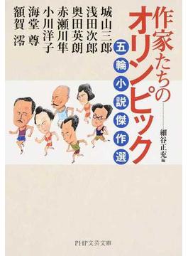 作家たちのオリンピック 五輪小説傑作選(PHP文芸文庫)