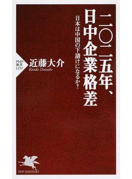 日本企業が中国の下請けになる日(仮)(PHP新書)