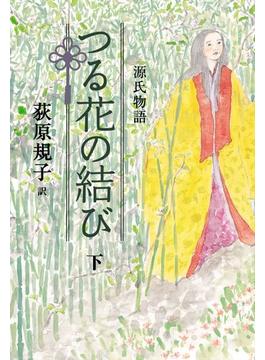 つる花の結び 源氏物語 下