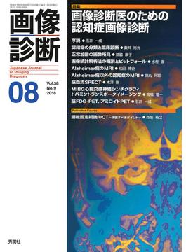 画像診断 Vol.38No.9(2018−08) 特集画像診断医のための認知症画像診断