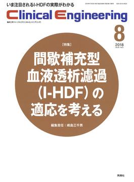 クリニカルエンジニアリング 臨床工学ジャーナル Vol.29No.8(2018−8月号) 特集・間歇補充型血液透析濾過(I−HDF)の適応を考える