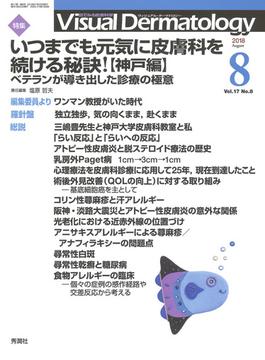 Visual Dermatology 目でみる皮膚科学 Vol.17No.8(2018−8) 特集いつまでも元気に皮膚科を続ける秘訣! 神戸編 ベテランが導き出した診療の極意