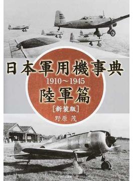 日本軍用機事典 1910〜1945 新装版 陸軍篇