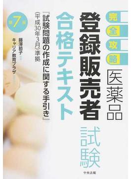 完全攻略医薬品登録販売者試験合格テキスト 第7版